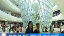 """集群式推進 讓""""無假貨""""成為海南新名片"""