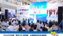 """2019三沙衛視""""遇見三沙 遇見美""""大型路演活動走進珠海"""