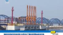 海南開放型經濟加快發展 外貿進出口整體呈現穩中有進態勢