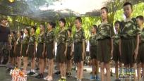 《科教新海南》暑期特別報道《少年突擊隊》2019年08月18日