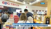 上海書展:對外出版發展迅速 精品書籍講好中國故事