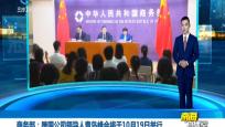 商務部:跨國公司領導人青島峰會將于10月19日舉行