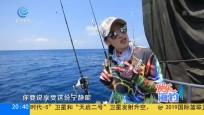 《快乐海钓》2019年08月18日