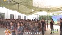 《科教新海南》暑期特别报道《少年突击队》2019年08月19日