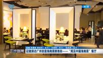 """記者探訪廣州創意海南菜新地標一一""""聞見中國海南菜""""餐廳"""