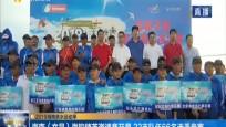 海南(文昌)海钓精英邀请赛开幕 22支队伍66名选手参赛