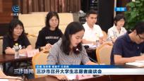 三沙市召开大学生志愿者座谈会