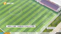 《中國體育旅游報道》2019年08月09日