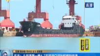 東方:八所港第一艘4.2萬噸進口河砂船順利停港