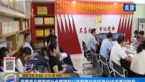 海南首個國家級社會管理和公共服務綜合標準化試點通過驗收