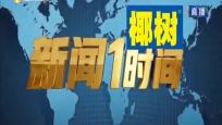 《新闻1时间》2019年08月19日(20:00)
