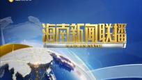 《海南新闻联播》2019年08月21日