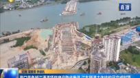 海口首条越江通道项目建设稳步推进 江东隧道主体结构已完成封顶