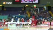 《中國體育旅游報道》2019年08月12日
