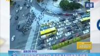 海口市区交通运行平稳 重点关注龙昆南路车流情况