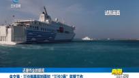 """""""三沙2號""""交通補給船今日首航"""