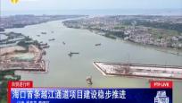 自貿進行時:海口首條越江通道項目建設穩步推進