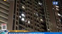 海口5歲半女童被高空墜落窗戶砸中不幸身亡