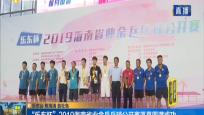 """""""乐东杯""""2019海南省业余兵乓球公开赛落幕圆满成功"""