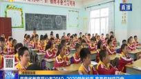 海南省教育廳公布2019-2020學年校歷 寒暑假時間已定