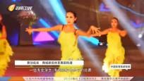 《中國體育旅游報道》2019年08月08日