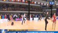 2019中國 · 陵水CEFA國際標準舞全國公開賽在陵水成功舉辦