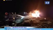 洋浦:工地铲车突然起火 消防救援紧急处置