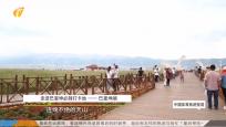 《中国体育旅游报道》2019年08月23日