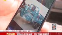 网购电动三轮车被骗?警方受理已展开调查!