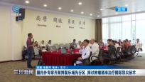 国内外专家齐聚博鳌乐城先行区 探讨肿瘤精准治疗国际顶尖技术