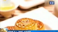 """新?#24736;?千人""""博饼""""共庆佳节"""