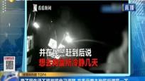男子因生活不顺举报自己酒驾 并表示要去拘留所调节一下