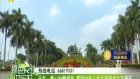 乐东:精心扮靓城市 喜迎中华人民共和国成立70周年