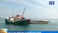 到2022年 海南打造5个休闲渔业产业示范区