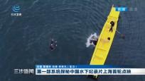 第一步系统探秘中国水下纪录片上海首轮点映