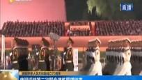 庆祝中华人民共和国成立70周年 庆祝活动第二次联合演练圆满结束