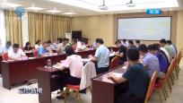 """三沙市委""""不忘初心 牢记使命""""主题教育领导小组第一次会议召开"""