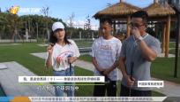 《中国体育旅游报道》2019年09月14日