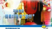 中秋节上话传统 传承团圆意