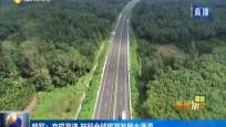 特寫:文瓊高速 架起全域旅游發展大通道