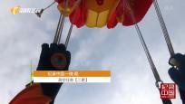 纪录中国_微·观 高空任务【二更】