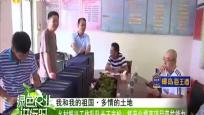 乡村振兴工作队队长王志松:抓产业提高项目带贫能力