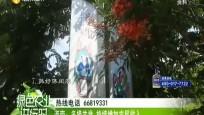 海南:多措并舉 持續增加農民收入
