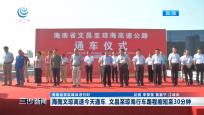 海南文瓊高速今天通車 文昌至瓊海行車路程縮短至30分鐘