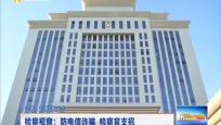 检查视窗:防电信诈骗 检察官支招