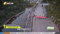 《健跑中国》2019-09-21