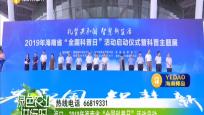 """海口:2019年海南省""""全国科普日""""活动启动"""
