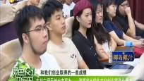 农村广阔天地大有可为--海南省大学生农村创业宣讲会举办