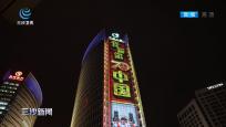北京:品?#24230;?#38393;十足的京味中秋