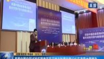 首屆中國自貿試驗區服務貿易開放與制度創新論壇在海南大學舉辦